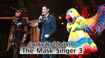 เตรียมระเบิดความปัง! The Mask Singer 3 ร่วมลุ้นเสียงใต้หน้ากาก