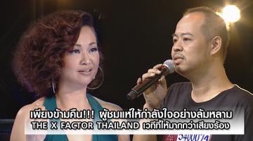 เพียงข้ามคืน!!! ผู้ชมแห่ให้กำลังใจอย่างล้มหลาม THE X FACTOR THAILAND เวทีที่ให้มากกว่าเสียงร้อง
