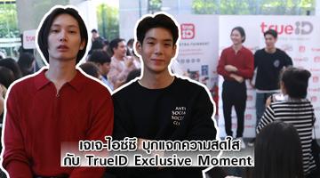 ใจละลาย!! เจเจ-ไอซ์ซึ บุกแจกความสดใส กับกิจกรรม TrueID Exclusive Moment