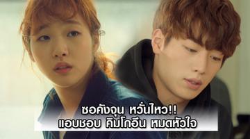 ซอคังจุนหวั่นไหว!! แอบชอบคิมโกอึน หมดหัวใจ ใน Cheese in the Trap แผนรักกับดักหัวใจ