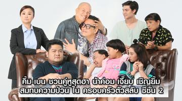 คิ้ม-เบน ชวนคู่หูสุดฮา น้าค่อม-เจี๊ยบ เชิญยิ้ม สมทบความป่วน ใน ครอบครัวตัวสลับ ซีซั่น 2