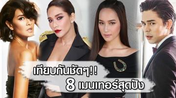 เทียบกันชัดๆ!! 8 เมนเทอร์สุดปัง จากเวที The Face Thailand