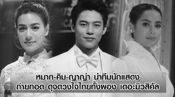 หมาก-คิม-ญาญ่า นำทีมนักแสดง ถ่ายทอด ดุจดวงใจไทยทั้งผอง เดอะมิวสิคัล เพื่อน้อมรำลึกในหลวงร.9