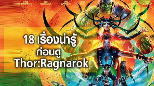 18 เรื่องน่ารู้ก่อนดู Thor:Ragnarok-ศึกอวสานเทพเจ้า