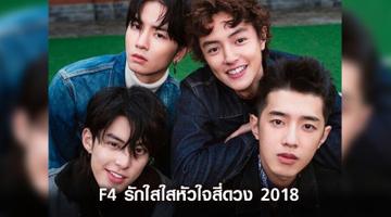 เผยโฉมนักแสดงรุ่นใหม่!! F4 รักใสใสหัวใจสี่ดวง 2018