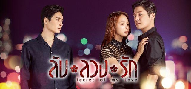 ผลการค้นหารูปภาพสำหรับ Secret of My Love(The Secret of My Man) ลับลวงรัก