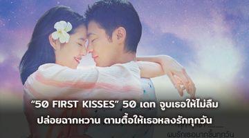 """50 FIRST KISSES""  50 เดท จูบเธอให้ไม่ลืม ปล่อยฉากหวาน ทาคายูกิ ยามาดะ ตามตื้อ มาซามิ นางาซาวะ ให้หลงรักทุกวัน ใน MV ล่าสุด"
