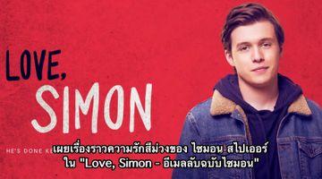 ไซมอน สไปเออร์ หนุ่มวัย 17 พร้อมเผยความรักที่ยิ่งใหญ่ใน Love, Simon