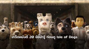 เกร็ดหนังดี 20 ข้อน่ารู้ ก่อนดู Isle of Dogs
