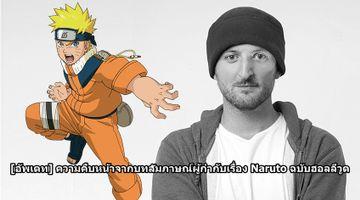 [อัพเดท] ความคืบหน้าจากบทสัมภาษณ์ผู้กำกับภาพยนตร์ Live-Action เรื่อง Naruto ฉบับฮอลลีวูด