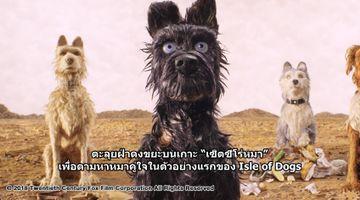 """ตะลุยฝ่าดงขยะบนเกาะ """"เซ็ตซีโร่หมา"""" เพื่อตามหาหมาคู่ใจในตัวอย่างแรกของ Isle of Dogs"""