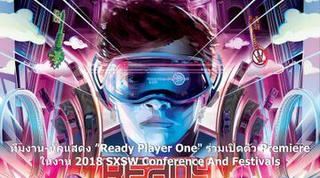 """ทีมภาพยนตร์แอคชั่นผจญภัยสุดล้ำ ร่วมงานเปิดตัว """"Ready Player One"""" Premiere - 2018 SXSW Conference And Festivals"""