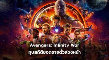 Avengers: Infinity War ปล่อยตัวอย่างใหม่ ทุบสถิติยอดขายตั๋วล่วงหน้าชนะหนังซูเปอร์ฮีโร่ทุกเรื่องที่เคยมีมา!!
