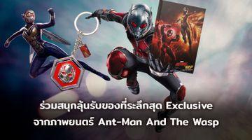 ร่วมสนุกลุ้นรับของที่ระลึกสุด Exclusive จากภาพยนตร์ Ant-Man And The Wasp