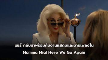 แชร์ นักแสดงรางวัลออสการ์และศิลปินรางวัลแกรมมี่ กลับมาพร้อมกับผลงานแสดงและงานเพลงใน Mamma Mia! Here We Go Again