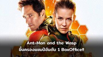 [BoxOffice] Ant-Man and the Wasp ครองแชมป์ตามคาด , Jurassic World: Fallen Kingdom ทำรายได้ทะลุ 1 พันล้านเหรียญแล้ว!!