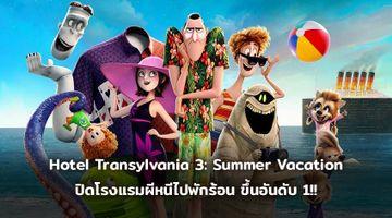 [BoxOffice] Hotel Transylvania 3: Summer Vacation ปิดโรงแรมผีหนีไปพักร้อน ขึ้นอันดับ 1!!