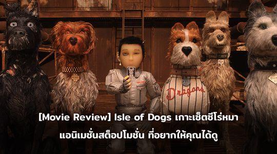 [Movie Review] Isle of Dogs เกาะเซ็ตซีโร่หมา แอนิเมชั่นสต็อปโมชั่น ที่อยากให้คุณได้ดู