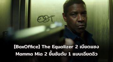 [BoxOffice] The Equalizer 2 เปิดตัวแรง เบียดแซง Mamma Mia 2 ขึ้นอันดับ 1 แบบเฉียดฉิว