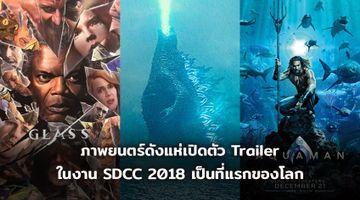 ภาพยนตร์ดังแห่เปิดตัว Trailer ในงาน SDCC 2018 เป็นที่แรกของโลก!!