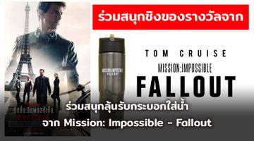 ร่วมสนุกลุ้นรับกระบอกใส่น้ำ จากภาพยนตร์เรื่อง Mission: Impossible - Fallout