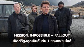 MISSION: IMPOSSIBLE – FALLOUT เปิดตัวสร้างสถิติใหม่ทำรายได้สูงสุดเป็นอันดับ 1 ของแฟรนไชส์ ในไทย