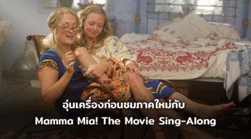 อุ่นเครื่องก่อนชมภาคใหม่กับ Mamma Mia! The Movie Sing-Along