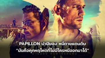 """PAPILLON ปาปิยอง หนีตายแดนดิบ """"มันคือคุกหฤโหดที่ไม่มีใครหนีออกมาได้"""""""