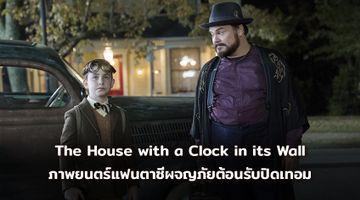 The House with a Clock in its Wall ภาพยนตร์แฟนตาซีผจญภัยต้อนรับปิดเทอม