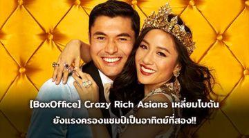 [BoxOffice] Crazy Rich Asians เหลี่ยมโบตัน ยังแรงครองแชมป์เป็นอาทิตย์ที่สอง!!
