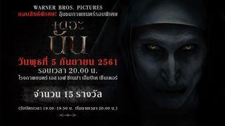 ร่วมสนุกลุ้นชมภาพยนตร์รอบพิเศษเรื่อง The Nun - เดอะ นัน
