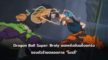 """Dragon Ball Super: Broly"" ปล่อยตัวอย่างแรกเสียงไทย เผยพลังอันแข็งแกร่งของตัวร้ายตลอดกาล ""โบรลี่"""