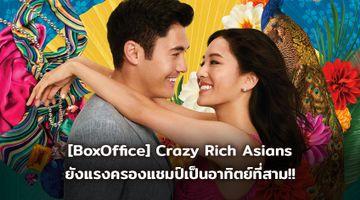[BoxOffice] Crazy Rich Asians เหลี่ยมโบตัน ยังแรงครองแชมป์เป็นอาทิตย์ที่สาม!!