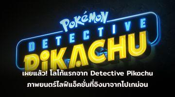 เผยแล้ว! โลโก้แรกจาก Detective Pikachu ภาพยนตร์ไลฟ์แอ็คชั่นที่อิงมาจากเหล่าตัวละครโปเกม่อนยอดนิยม