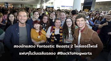 เอ็ดดี้ เรดเมย์น และจู๊ด ลอว์ สองนักแสดงจาก Fantastic Beasts 2 โผล่เซอร์ไพรส์แฟนคลับที่ร่วมรำลึกความทรงจำในวันเฉลิมฉลอง #BackToHogwarts