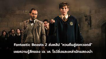 """Fantastic Beasts 2 ส่งคลิปสุดพิเศษ """"หวนคืนสู่ฮอกวอตส์"""" เผยความรู้สึกของ เจ. เค. โรว์ลิ่ง พร้อมเหล่านักแสดงนำ"""