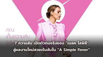 """7 ความลับ เปิดตัวตนจริงของ """"เบลค ไลฟ์ลี"""" ไอคอนหญิงแถวหน้าแห่งวงการ สู่ผลงานใหม่สวยเร้นลับใน """"A Simple Favor"""""""