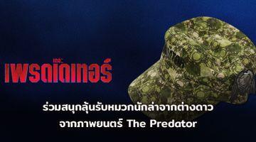 ร่วมสนุกลุ้นรับหมวกนักล่าจากต่างดาวจากภาพยนตร์ The Predator