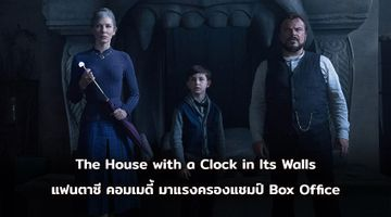 [BoxOffice] The House with a Clock in Its Walls แฟนตาซีคอมเมดี้ มาแรงครองแชมป์ Box Office