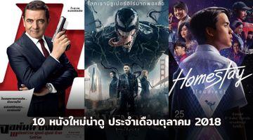 10 หนังใหม่น่าดู ประจำเดือนตุลาคม 2018