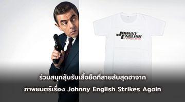 ร่วมสนุกลุ้นรับเสื้อยืดที่สายลับสุดฮาจากภาพยนตร์เรื่อง Johnny English Strikes Again