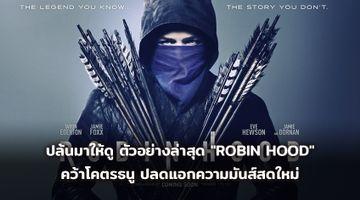 """ปล้นมาให้ดู ตัวอย่างล่าสุด """"ROBIN HOOD"""" คว้าโคตรธนู ปลดแอกความมันส์สดใหม่"""