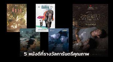 """รอลุ้น """"มะลิลา"""" ท้าชิงออสการ์ปีนี้ ! พร้อมติดตาม 4 หนังไทยน้ำดีสายชิงรางวัล ที่แอป TrueID"""