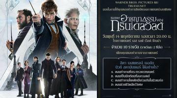 ร่วมสนุกลุ้นรับบัตรชมภาพยนตร์รอบพิเศษเรื่อง Fantastic Beasts: The Crimes of Grindelwald