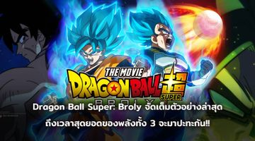 "Dragon Ball Super: Broly จัดเต็มตัวอย่างล่าสุด เสียงไทย+ซับไทย ""เมื่อกงล้อโชคชะตาพลิกกลับ ถึงเวลาสุดยอดของพลังทั้ง 3 จะมาปะทะกัน"""