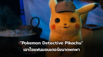 """ตัวอย่างแรก """"Pokemon Detective Pikachu"""" เอาใจแฟนมอนเตอร์ขนาดพกพา"""