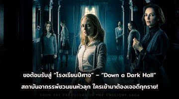 """ขอต้อนรับสู่ """"Down a Dark Hall - โรงเรียนปีศาจ"""" สถาบันอาถรรพ์ชวนขนหัวลุก ใครเข้ามาต้องเจอดีทุกราย!"""