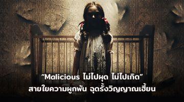 """ค้นคำตอบแห่งสายใยความผูกพัน ที่ฉุดรั้งวิญญาณเฮี้ยนตามหลอกหลอน ในหนังสยองขวัญสั่นประสาทส่งท้ายปี """"Malicious ไม่ไปผุด ไม่ไปเกิด"""""""