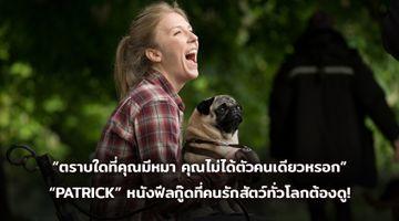 """""""ตราบใดที่คุณมีหมา คุณไม่ได้ตัวคนเดียวหรอก"""" คลิปพิเศษสุดแสบแต่อบอุ่นหัวใจ ของเจ้าปั๊ก """"PATRICK"""" หนังฟีลกู๊ดที่คนรักสัตว์ทั่วโลกต้องดู!"""