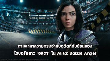 """ตามล่าหาความทรงจำกับอดีตที่ซับซ้อนของไซบอร์กสาว """"อลิตา"""" ในตัวอย่างใหม่จาก Alita: Battle Angel - อลิตา แบทเทิล แองเจิ้ล"""